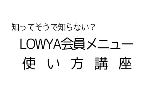 LOWYA(ロウヤ)の会員メニューの使い方を3分で説明!【まずはLOWYA(ロウヤ)で会員登録】