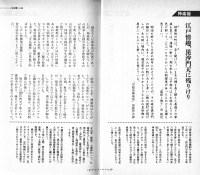 「東京物語」辞典