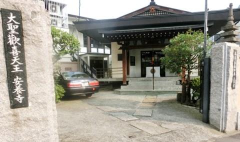 安養寺の正面