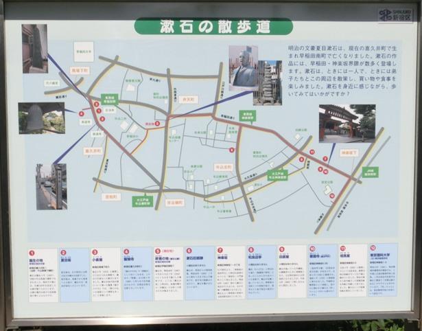 漱石の散歩道