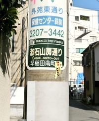 漱石山房通り