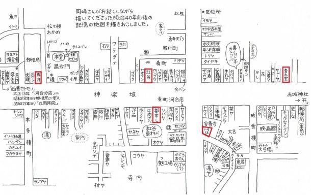 神楽坂4~6丁目