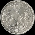 50銭銀貨