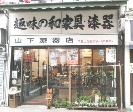 山下漆器店