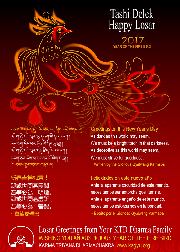 Losar 2017 Message