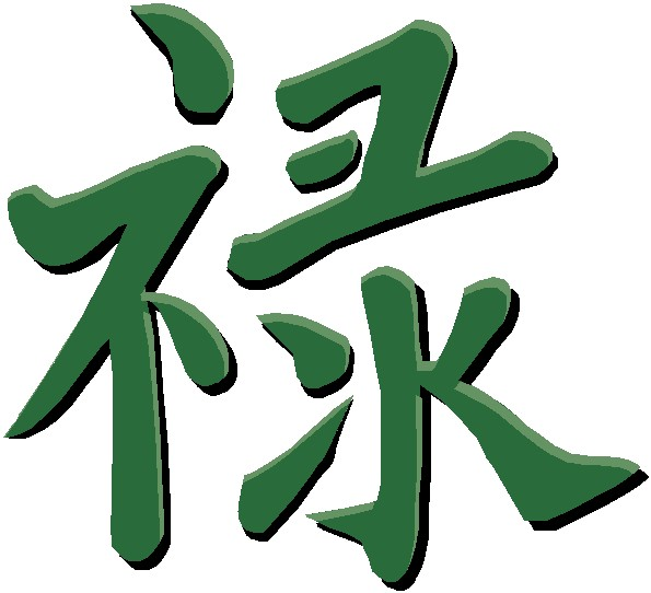 Chinese Symbol For Organization