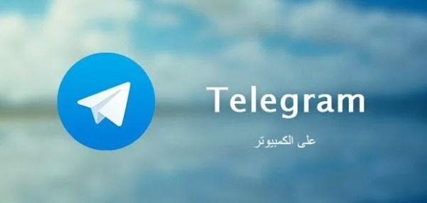 كيفية تشغيل التيليجرام Telegram على الكمبيوتر