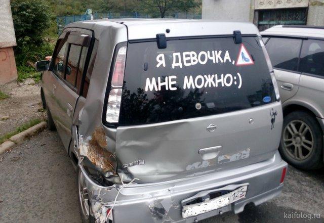 Авто приколюхи (35 фото)