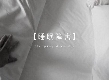 睡眠障害 Sleeping disorder