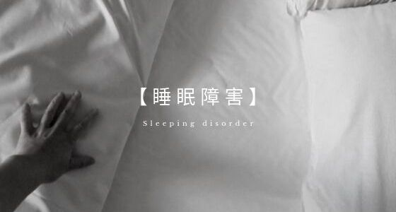 睡眠障害 Sleeping disorder