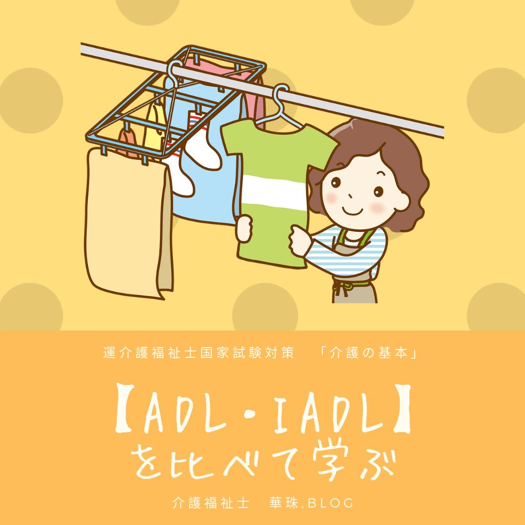 ADL・IADL