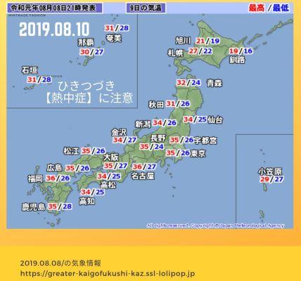 2019.0810 気象情報 熱中症に注意