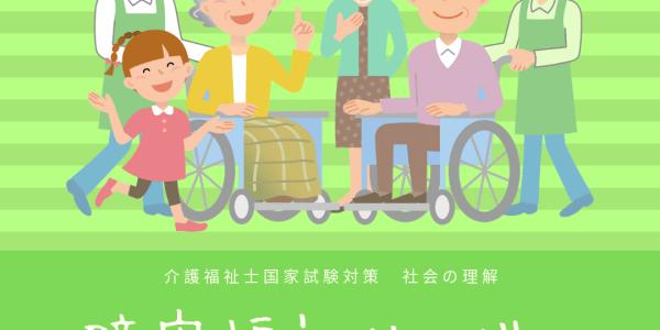 障害福祉サービス 介護給付