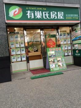 台北の不動産屋で
