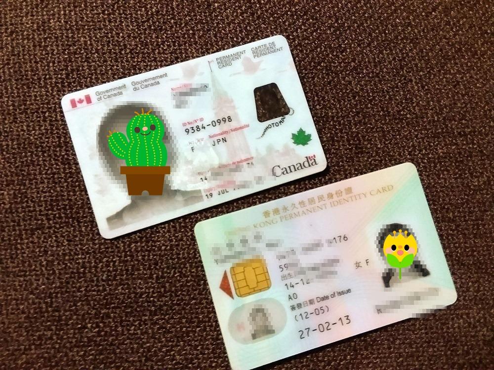 海外居住カード
