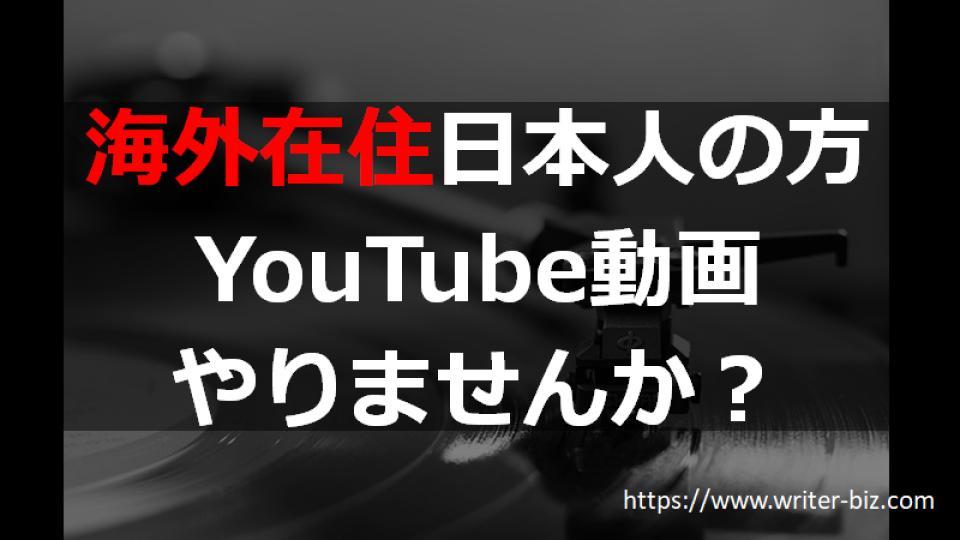 海外在住日本人の方にYouTube動画をおすすめする理由