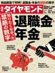 保険会社の退職金@週刊ダイヤモンド(2016.10.22号)から
