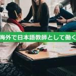 日本語講師として海外数か国で働いた女性に聞く!海外で得られる事