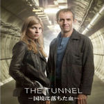 THE TUNNEL/トンネル