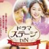 ドラマステージ<tvN>