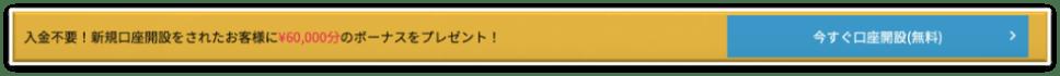 IS6FX口座開設ボタン