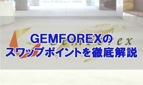 GEMFOREXの両建てスワップポイント手法と注意点を徹底解説
