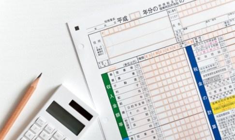 海外FXの税金制度の税率は!?所得税の種類と住民税を減らすコツ