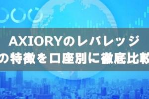 【AXIORYのレバレッジ比較】AXIORY(アキシオリー)のレバレッジの口コミ・評判を徹底チェック