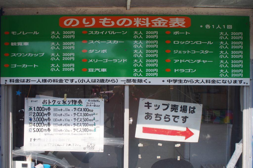 宇都宮動物園遊園地チケット