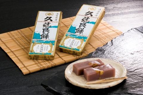 kujiramochi