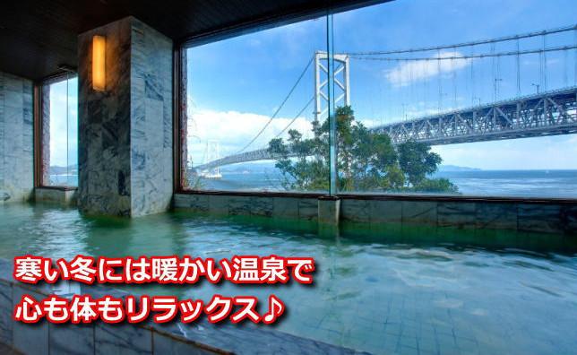 徳島 温泉