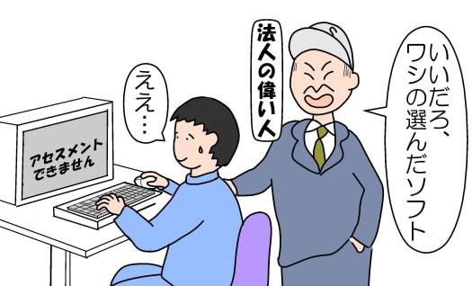 上司のパソコン導入