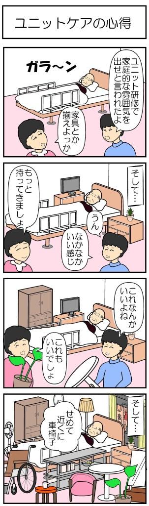 ユニットケア