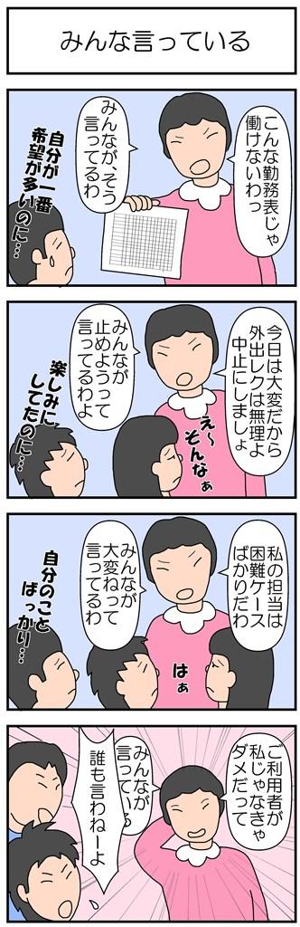「みんなが言っているわよ」って否定する人、嫌いです!広大寺源太の介護漫画