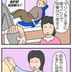 リハビリマシンの効果