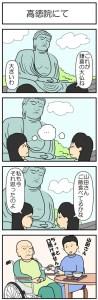 鎌倉に旅行する介護職員