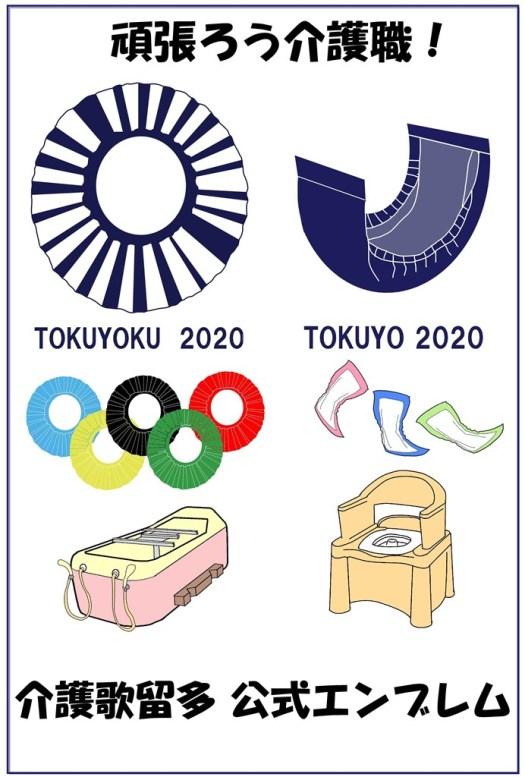 東京2020に張り合っています