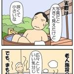 大きなお風呂
