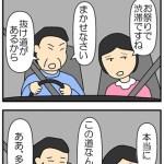 お祭りの交通規制