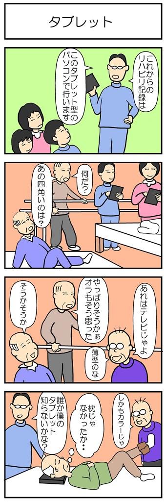 理学療法士とタブレット