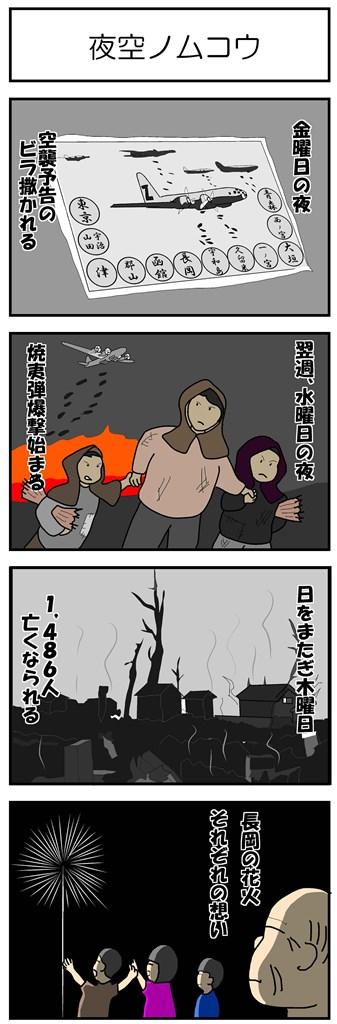 長岡大空襲と長岡大花火