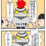 介護ロボット2