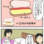 サンドイッチの中身