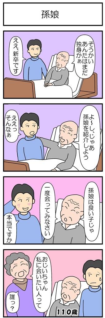 介護の4コマ漫画
