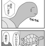 ウミガメの涙【Genta Breaktime】