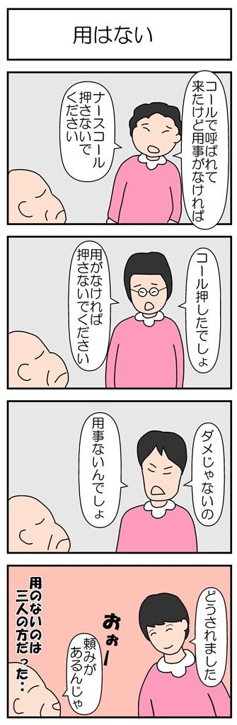 介護保険と介護問題の漫画