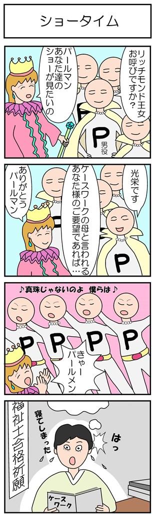 4っのP 漫画
