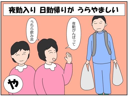 介護漫画 広大寺源太