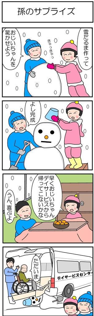 せっかく雪だるま作ったのに