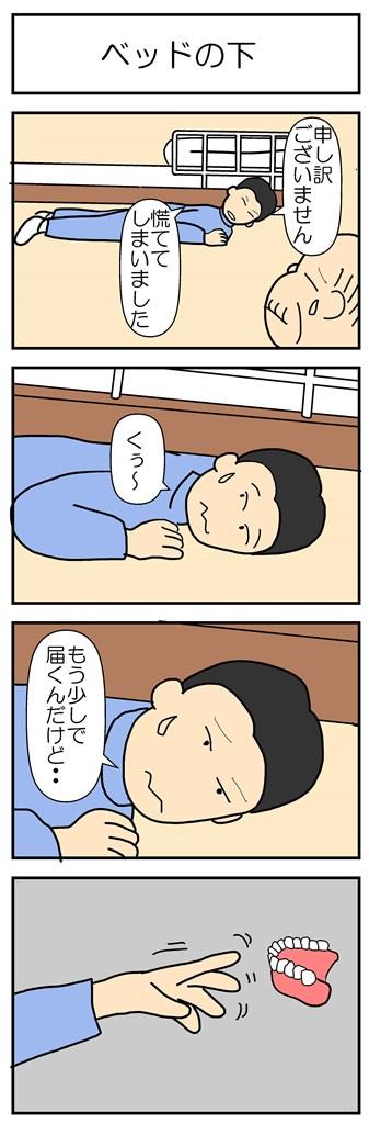 ベッドの下に落としたもの